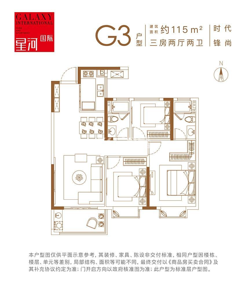 南京星河WORLD二期星河国际G3户型115㎡户型图