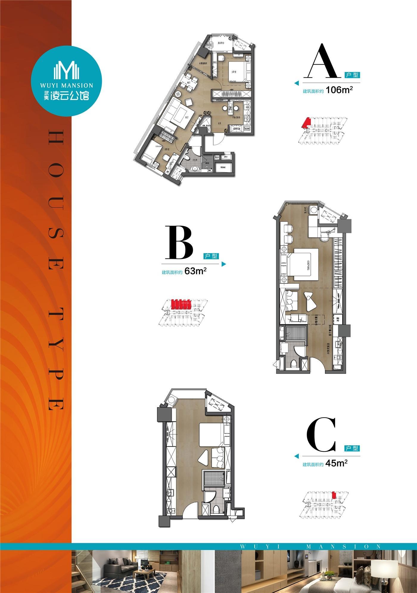 武夷凌云公馆A(106㎡)、B(63㎡)、C(45㎡)户型
