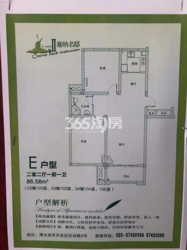 塞纳名邸86.58㎡户型图
