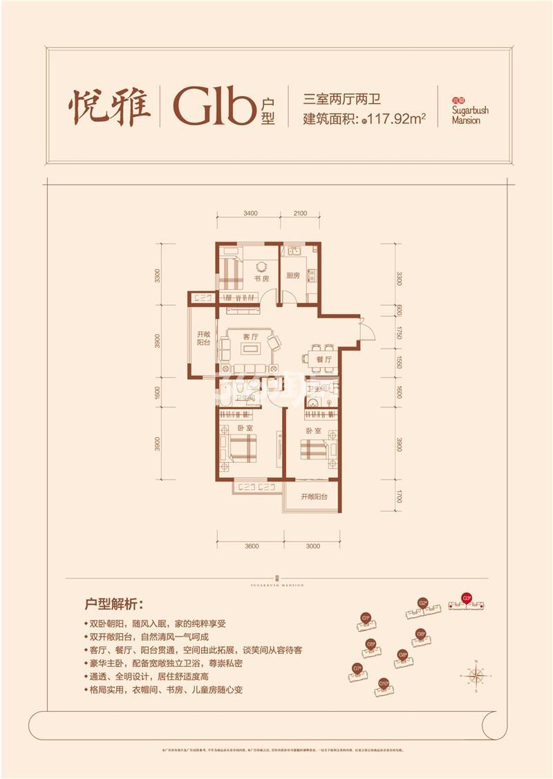 G1b户型三室两厅两卫117.92㎡