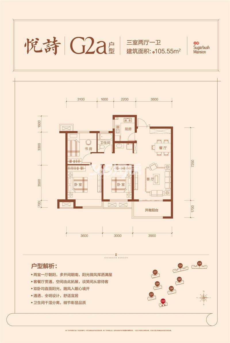 G2a户型三室两厅一卫105.55㎡
