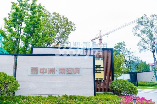 中洲崇安府售楼处外景图(2018.9 摄)