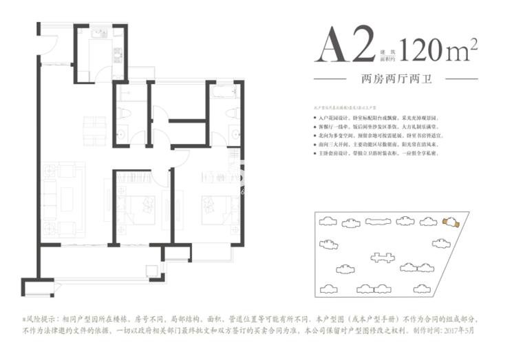 华润凯旋名邸A2户型两房两厅两卫120平