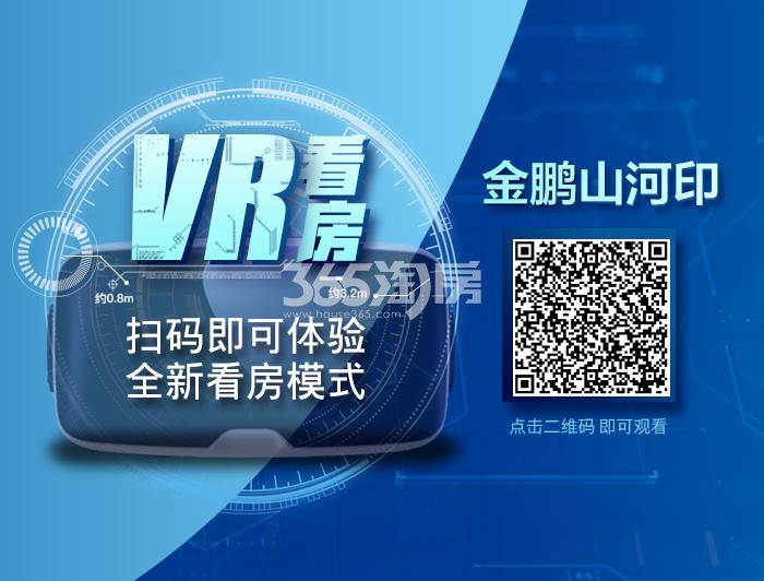 金鹏山河印VR看房