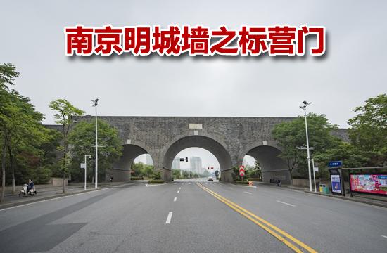 光影石城350:南京明城墙之标营门