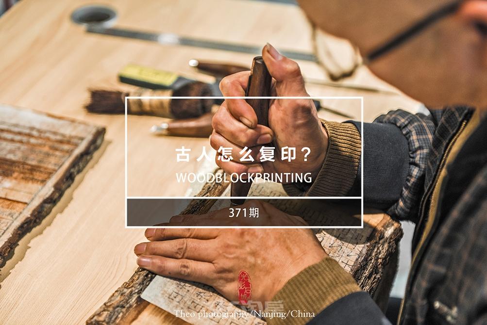 光影石城371:古人怎么复印?