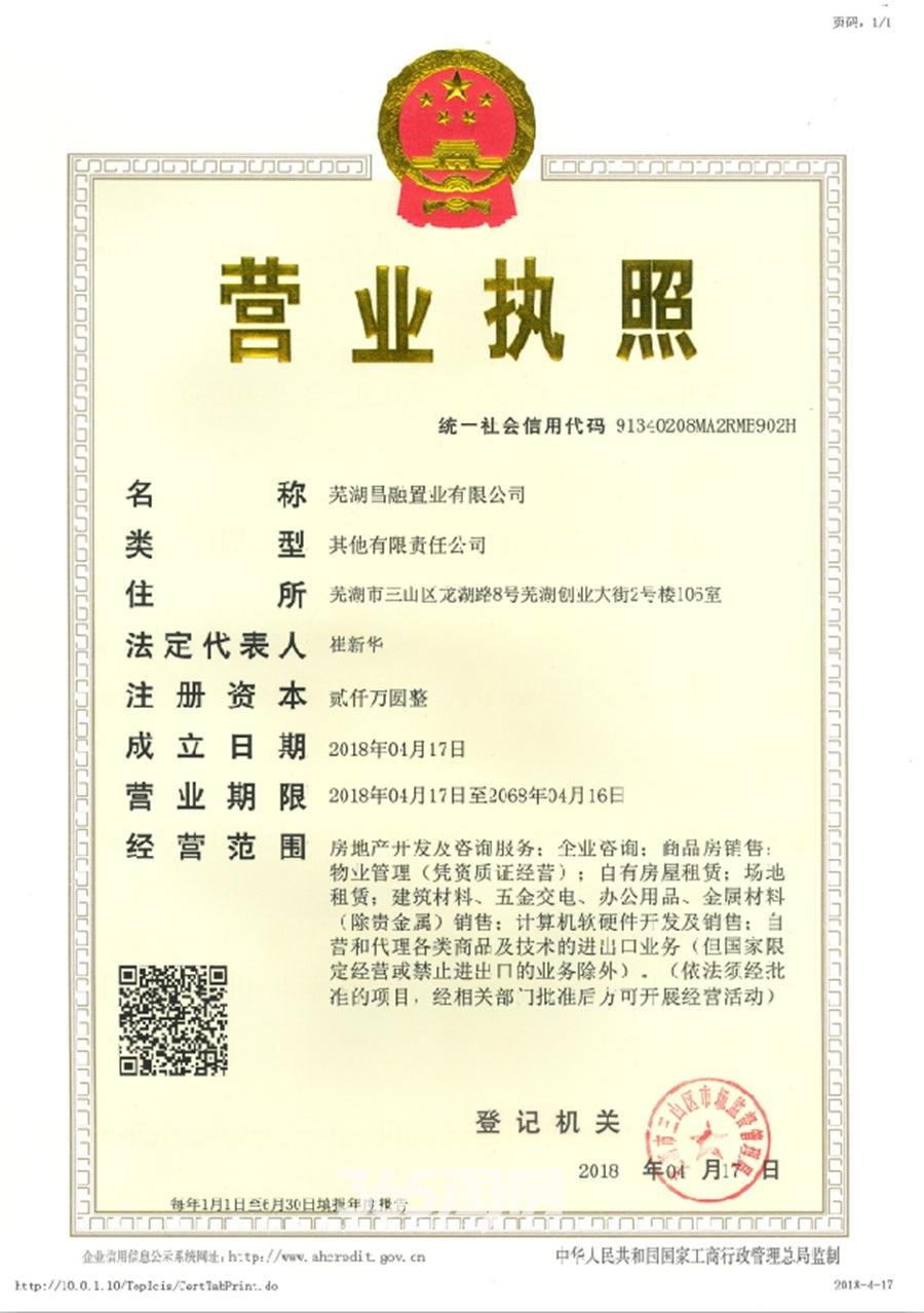 昌建融创枫丹壹号销售证照