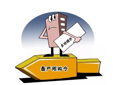 """""""最严调控""""效果显现?北京房价已连续两个月未涨!"""