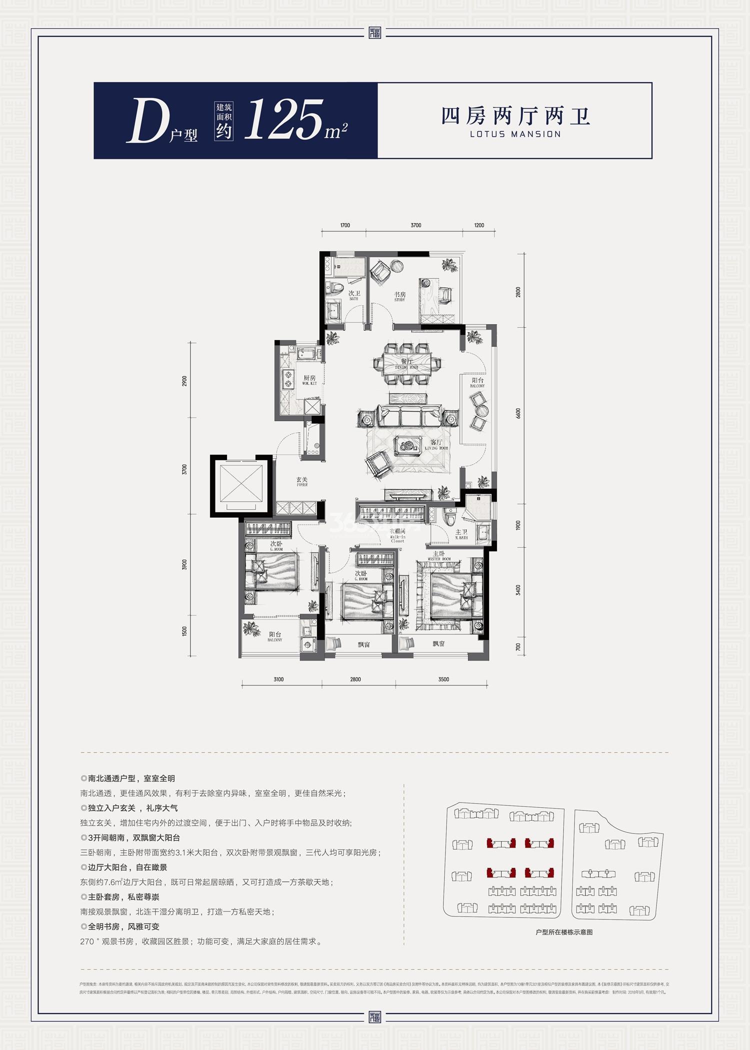 中天卓越风荷锦庭洋房D户型125方(10-13#)