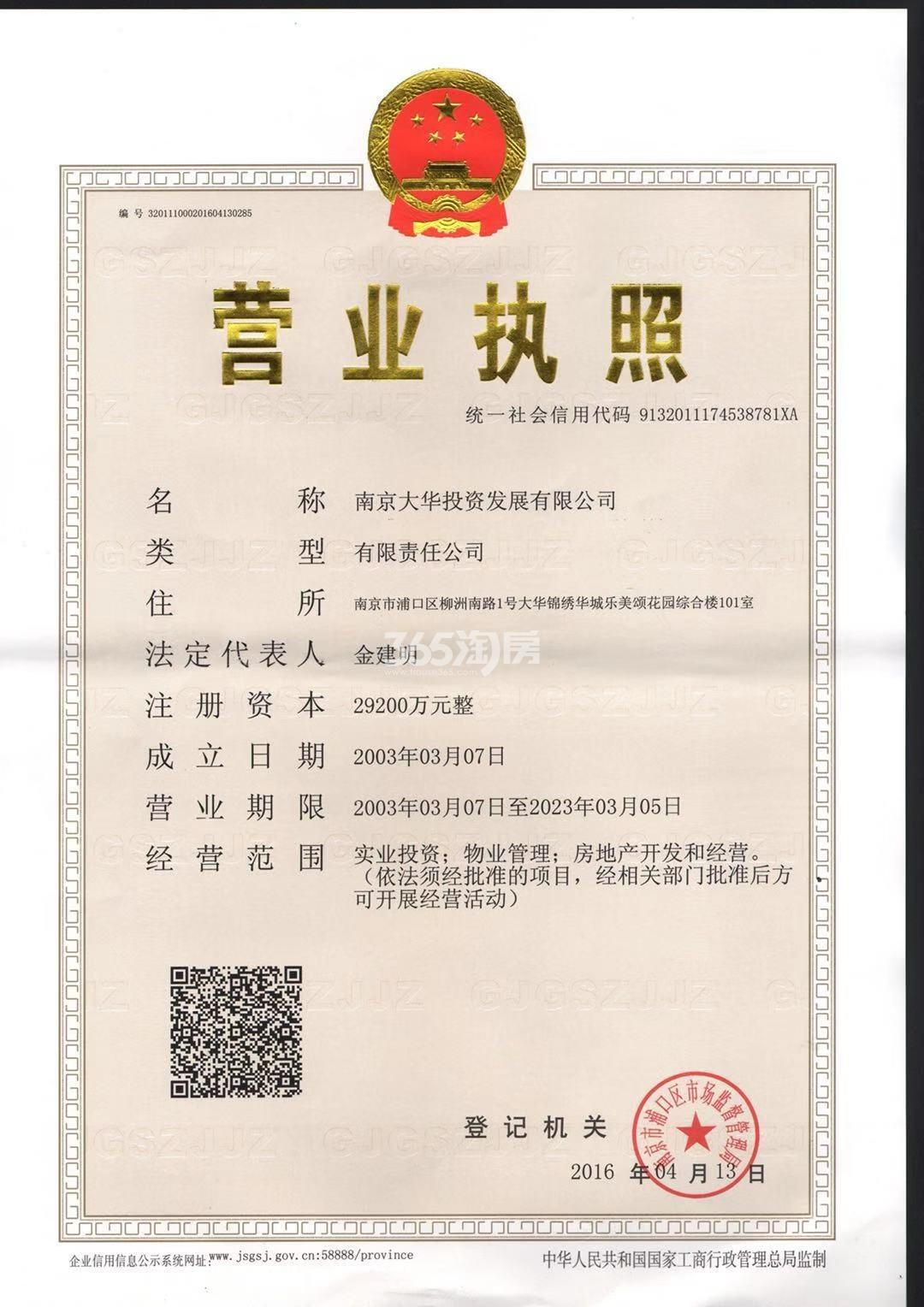 大华锦绣华城销售证照