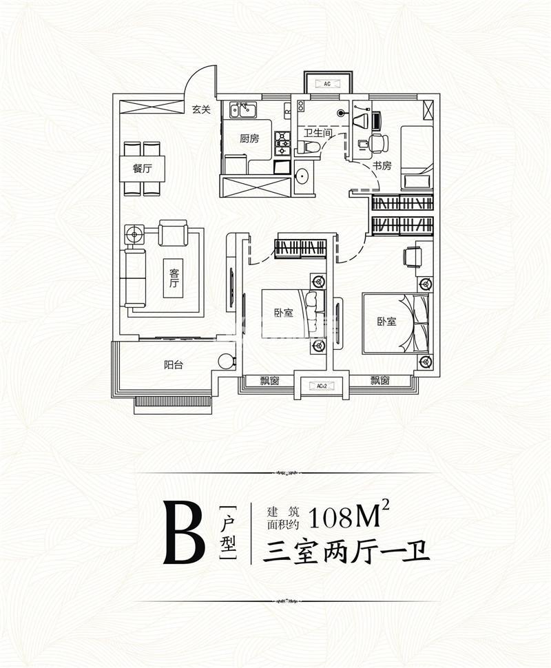 华地·弘阳公馆 B户型 三室两厅一卫 108㎡