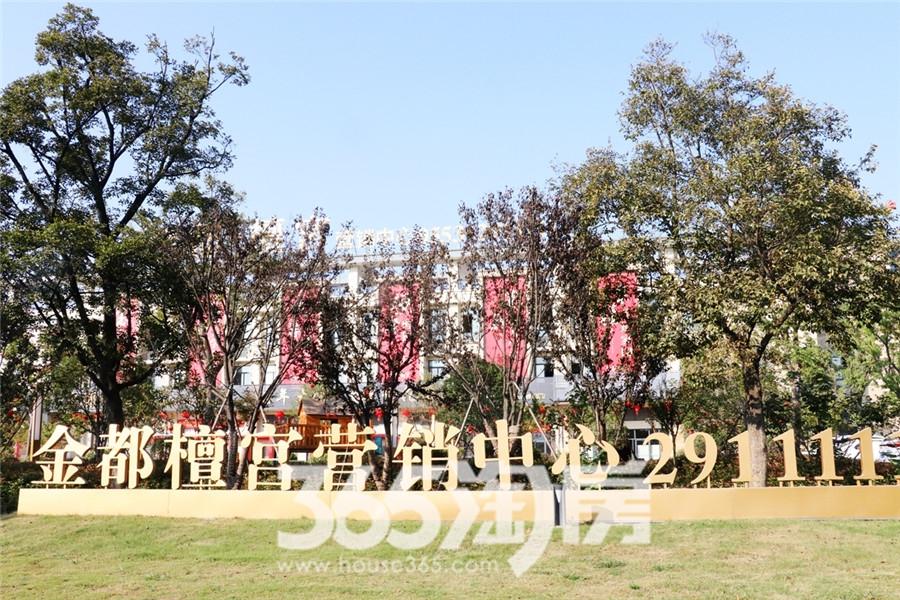 金都檀宫营销中心实景图
