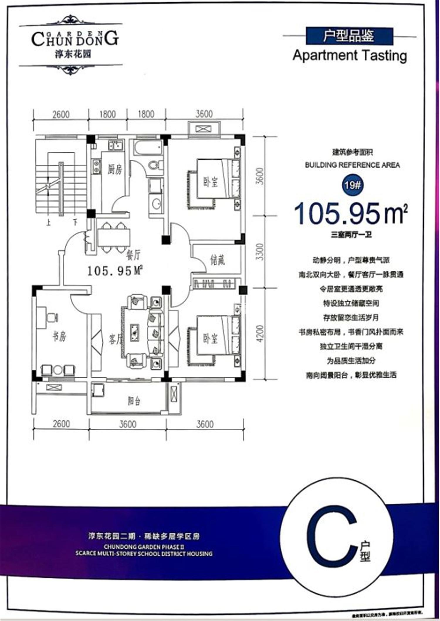 淳东花园105.95㎡户型图