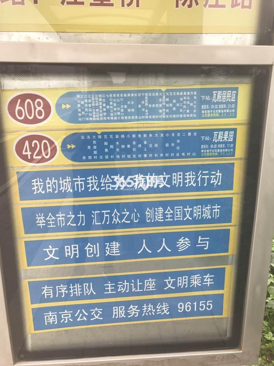 正源尚峰尚水周边公交站实景图(9.19)
