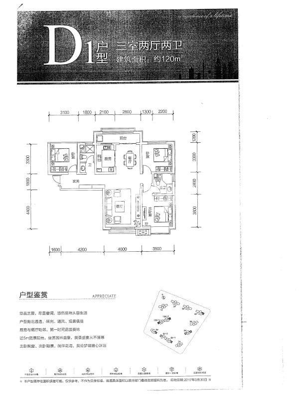 甘肃建投地产·百郦湾 三室两厅两卫 建筑面积约120㎡