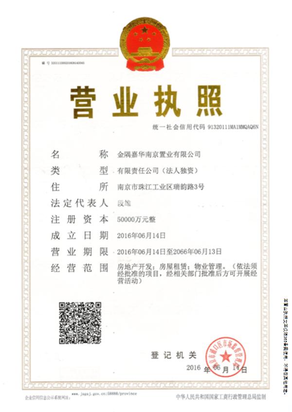 金隅紫京叠院销售证照