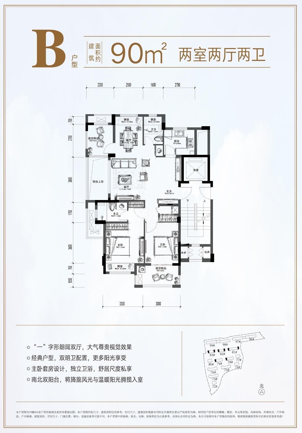 中天珺府B户型90㎡(78、79#西边套,81-83#边套)