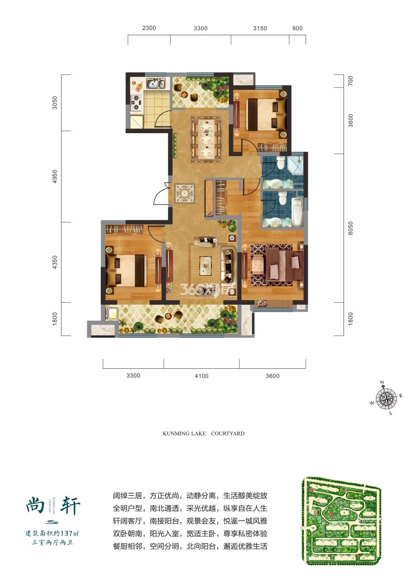 中建昆明澜庭三室两厅137㎡户型图