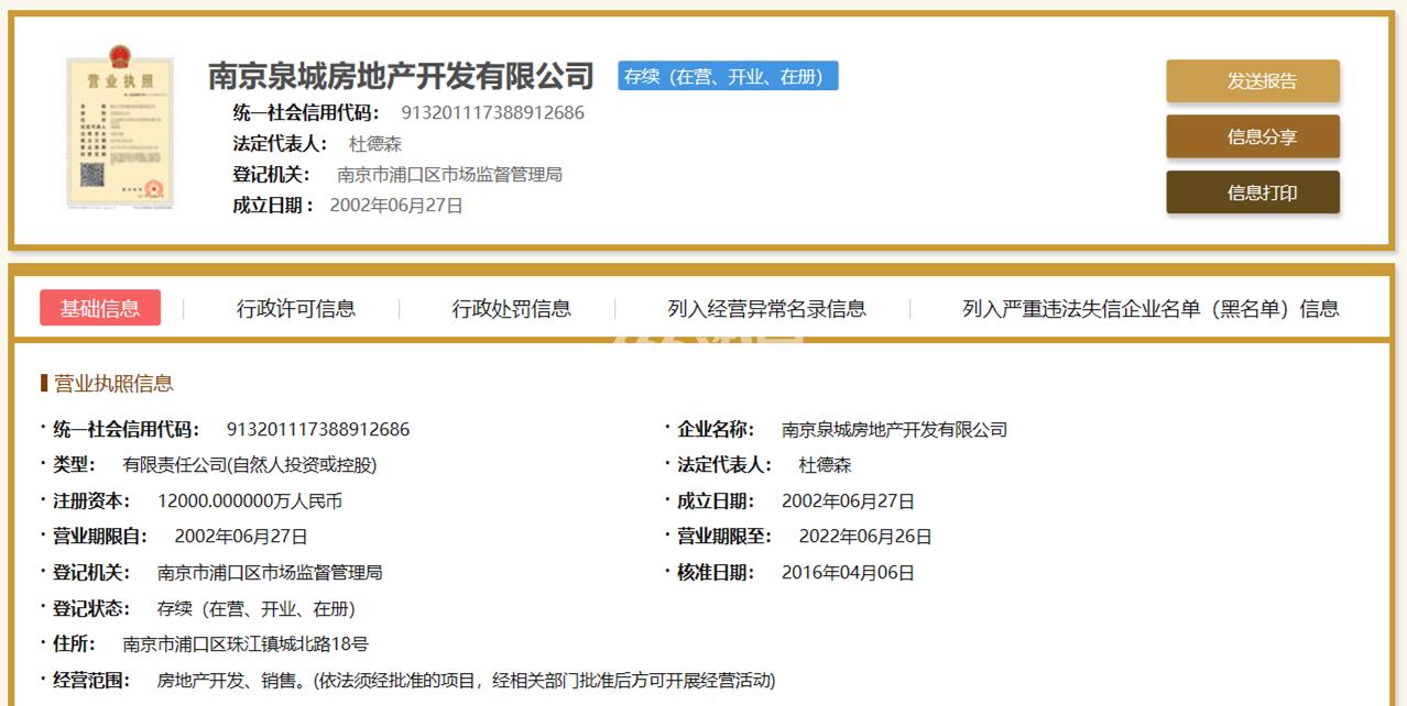 北江锦城销售证照