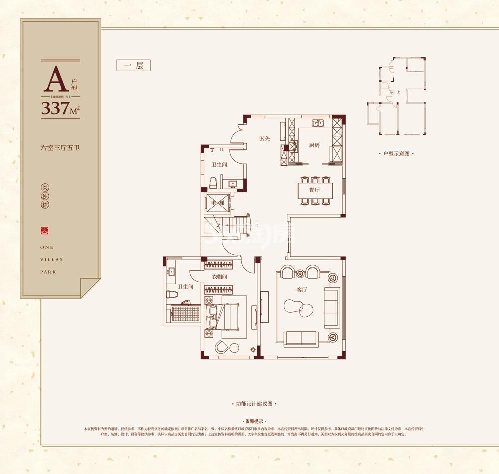 美好紫蓬山壹号A户型337㎡一层户型图