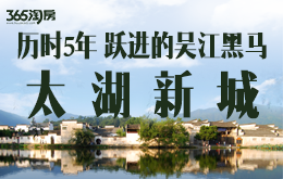 历时5年,跃进的吴江黑马――太湖新城