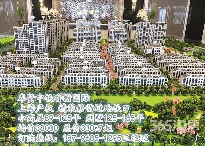 奉贤区中铁香榭国际4室3厅3卫160㎡2018年产权房毛坯