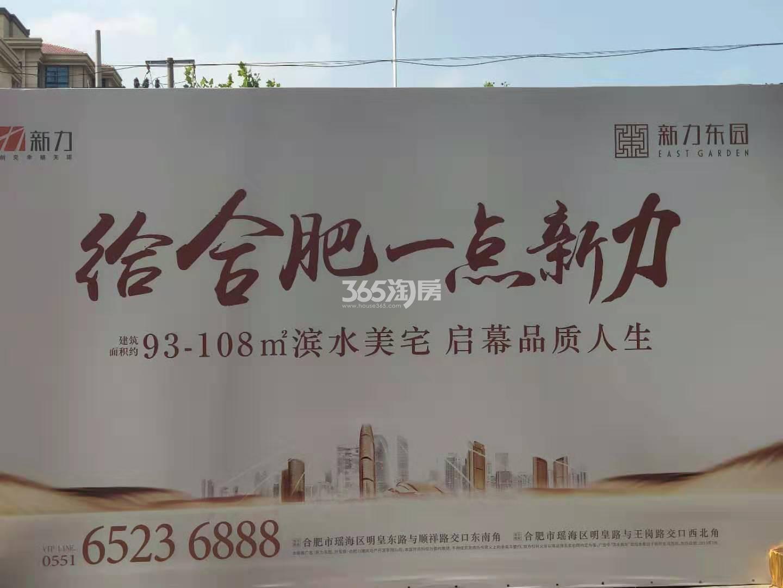 新力东园项目售楼处外部实景(2019.7.21)