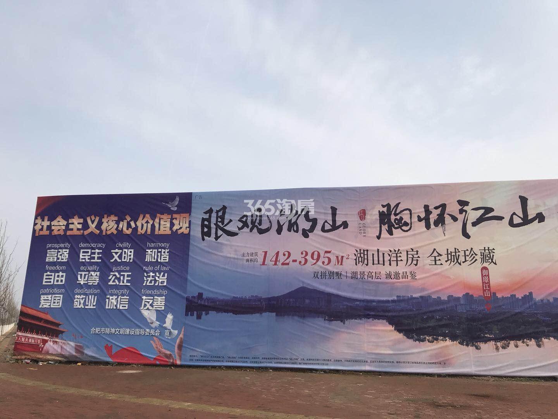 御璟江山项目工地外围实景图(2018.6.4)