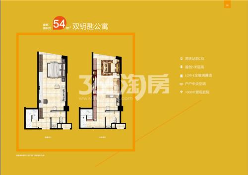 润华金地广场54㎡双钥匙公寓