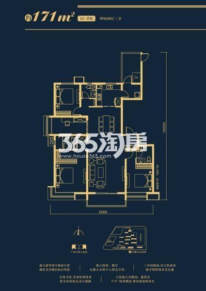 万科高新华府四室两厅三卫171平米户型图