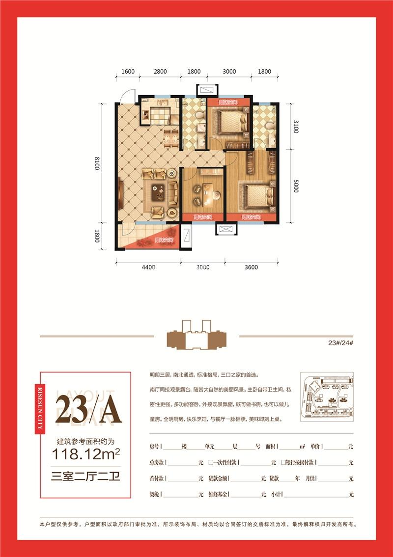 荣盛城23/A户型