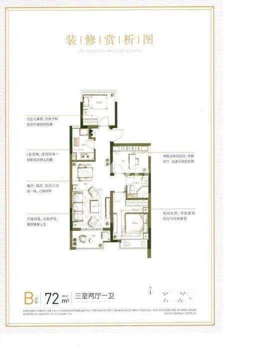 中南君奥时代B户型72方(2-5#)