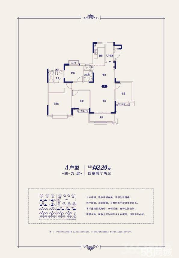 阜阳恒大御景4室2厅2卫136.28㎡2018年产权房豪华装