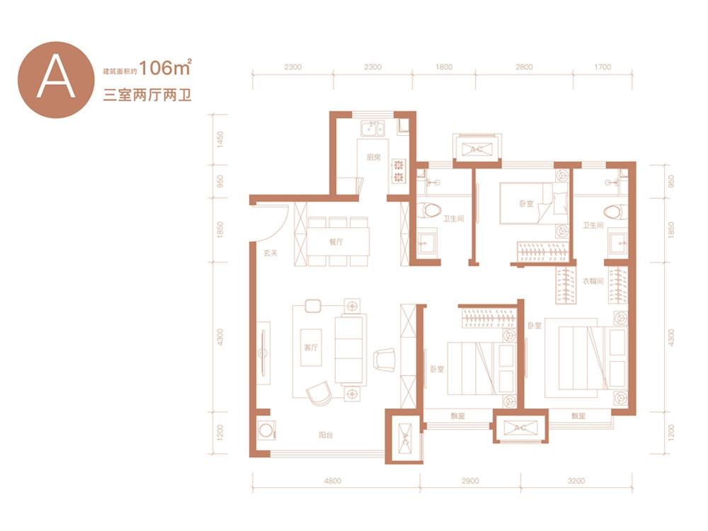 高层A户型106平米三室两厅两卫
