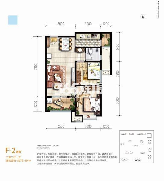 当代满堂悦MOMAF-2本色两室两厅一卫76.49平米