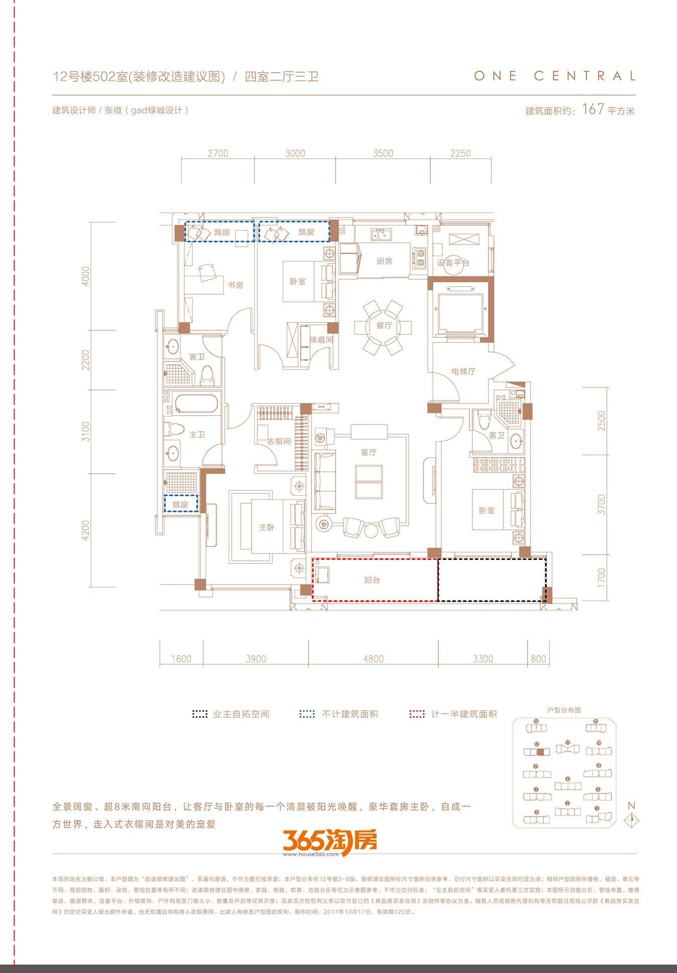 融创合肥壹号院12#167㎡ 502室户型