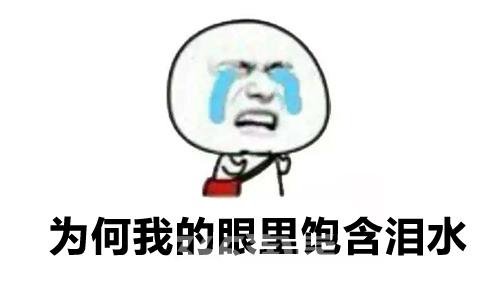 (泪流满面 365淘房 资讯中心)