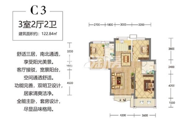 长城嘉峪苑户型图C3(建面约122.84㎡)