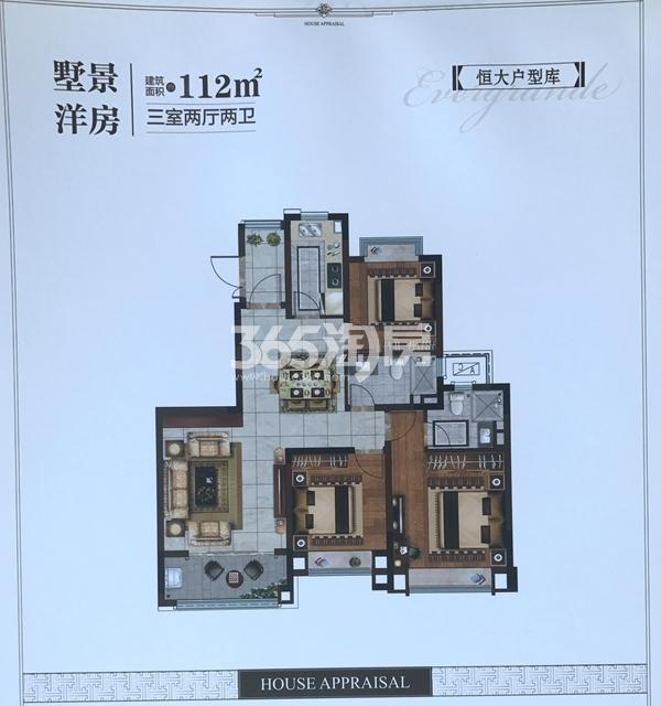 恒大翡翠公园112平洋房户型图