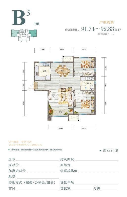 B3户型两室两厅一卫91.74-92.83平米