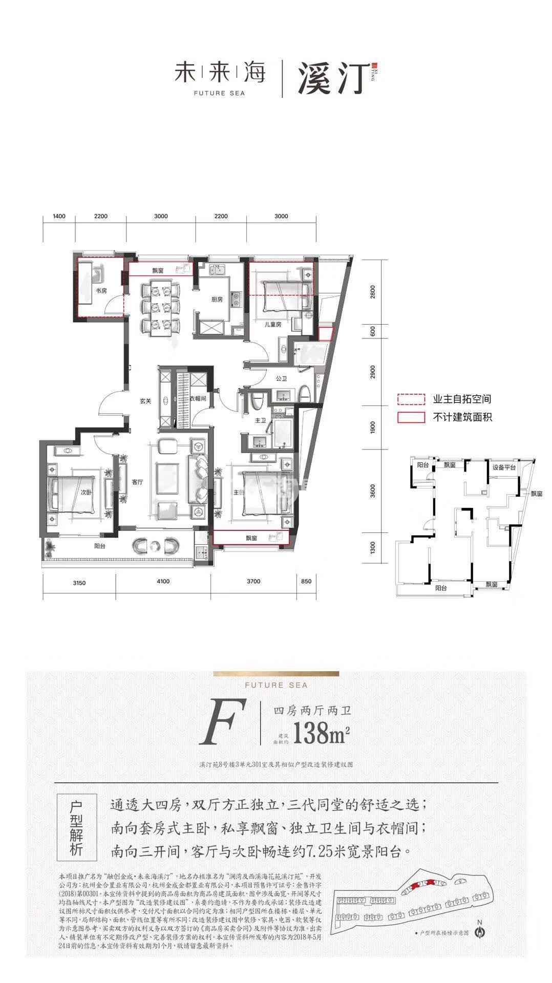 融创金成未来海南区8号楼F户型138方户型图
