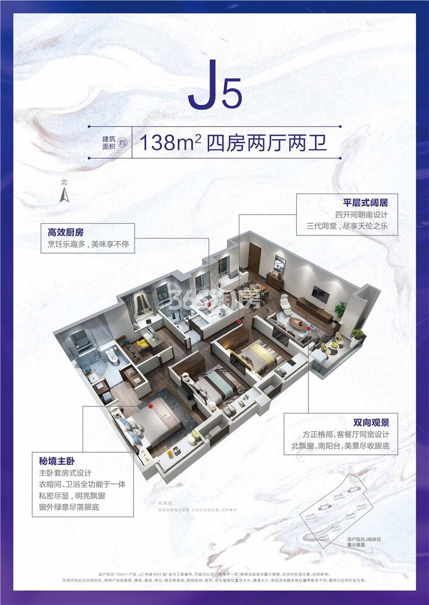 华侨城翡翠天域J5户型138㎡户型图