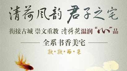 东方龙城清荷苑