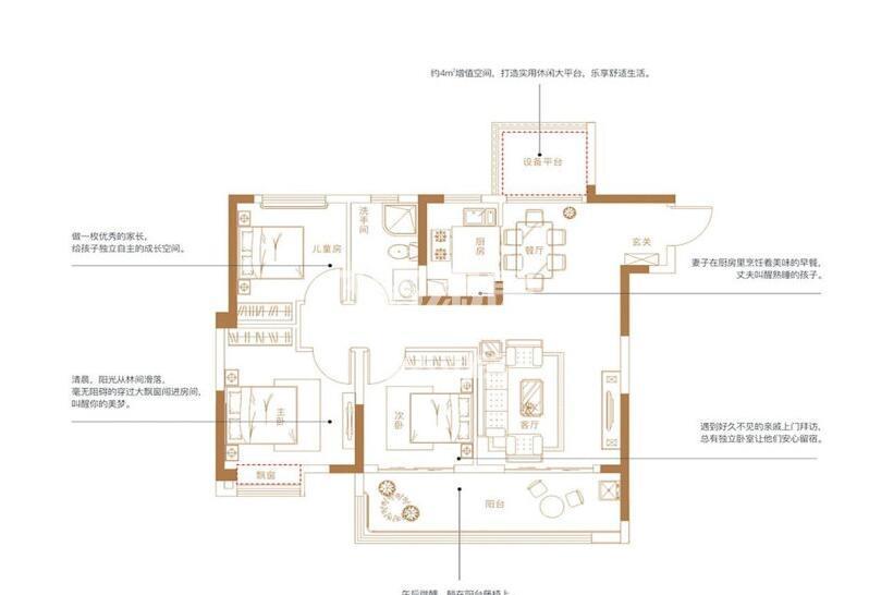 祥源玖悦湾101㎡三室两厅