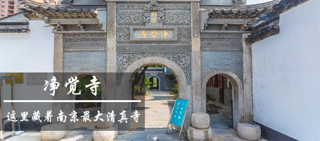 光影石城310:这里竟然藏着南京最大的清真寺