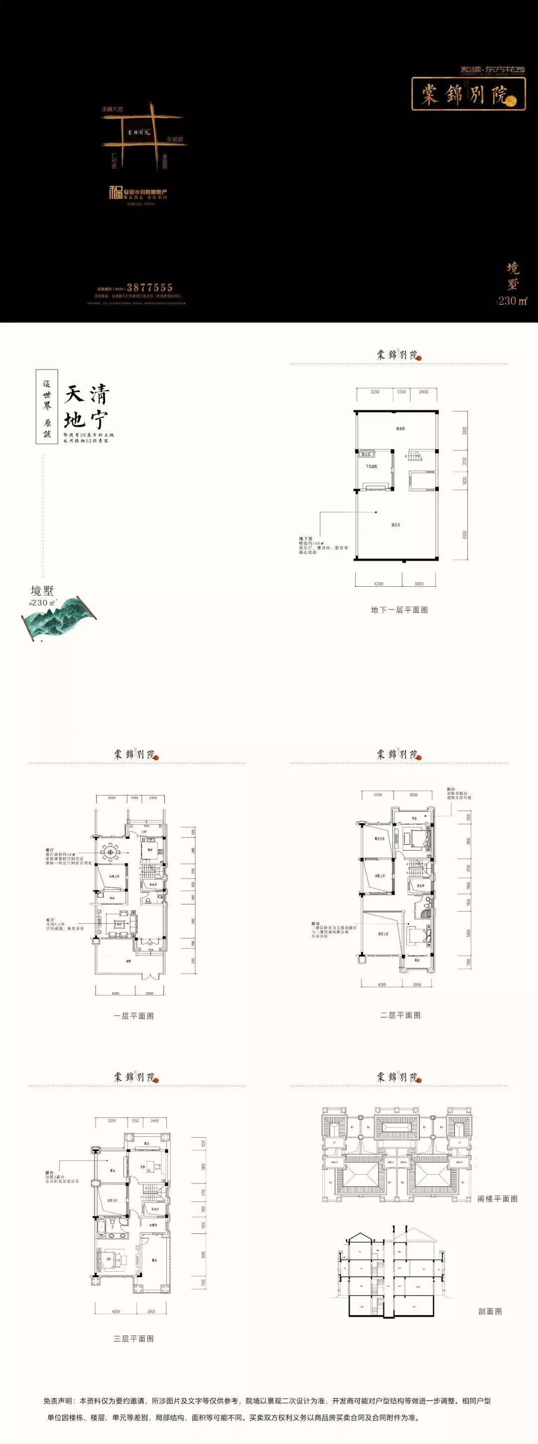 和顺东方花园三期棠锦别院230㎡境墅户型图