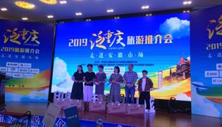 """2019""""泛重庆""""安徽市场"""