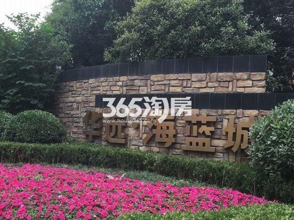 华远海蓝城小区大门实景(2017.08)