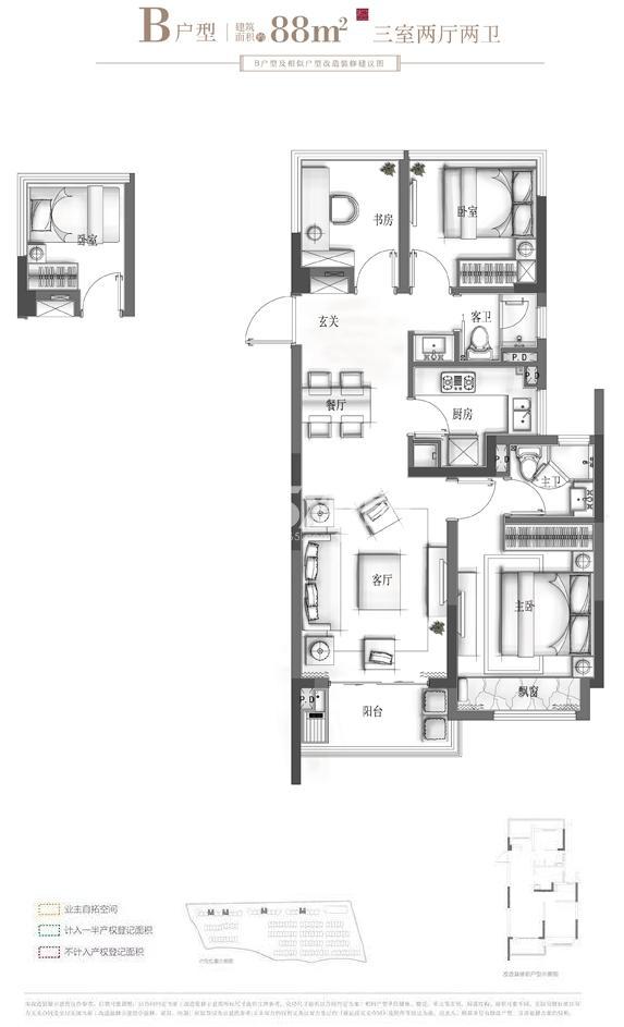 路劲江南院子高层14、15、16号楼中间套B户型 约88㎡