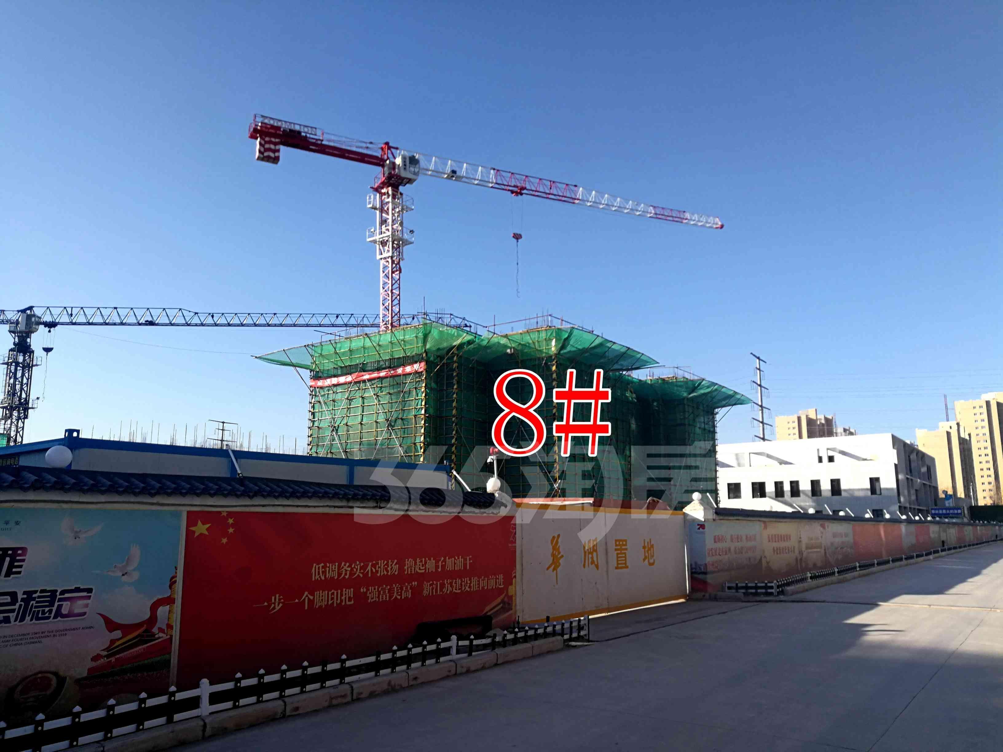 华润置地公元九里8#工地实景图(1.6)